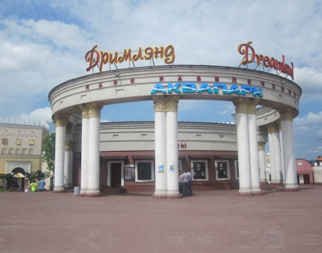 Парк развлечений  Дримлэнд   г. Минск  Беларусь