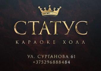 Караоке-клуб  Status   г. Минск  Беларусь
