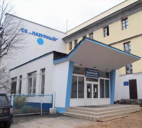 Спортивный комплекс  Лазурный   г. Минск  Беларусь