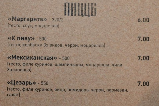"Lidbeer bar ""Цёмны""   г. Минск  Беларусь"