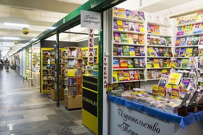 """Книжные магазины """"Купаловский""""   г. Минск  Беларусь"""