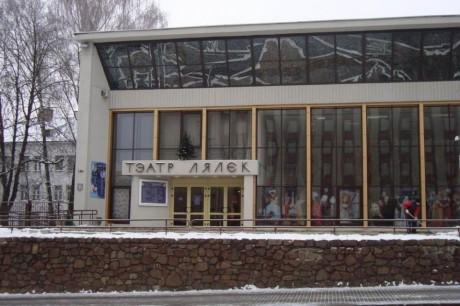 Белорусский государственный театр кукол  г. Минск  Беларусь