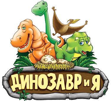 Парк развлечений  Динозаврия   г. Минск  Беларусь