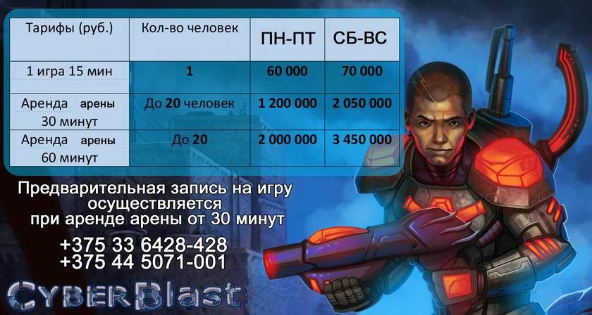 Cyber Blast  BR Парк развлечений  Динозаврия   г. Минск  Беларусь