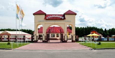 Центр экологического туризма  Станьково   Минская область  Беларусь
