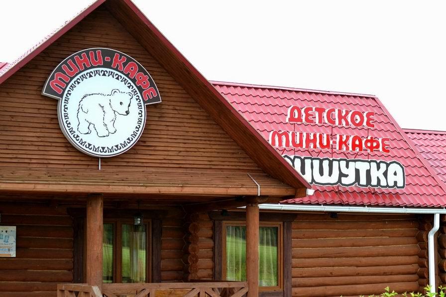 Детское мини-кафе  Мишутка  в центре экологического туризма  Станьково  BR Минская область  Беларусь