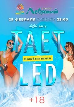 """Вечеринка """"Тает LED"""" в аквапарке """"Лебяжий"""""""
