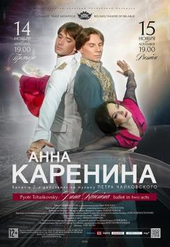 """Балет """"Анна Каренина"""""""