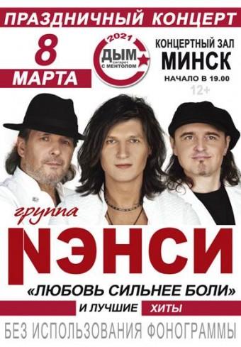 """Группа """"НЭНСИ"""". Большой праздничный концерт! От «Дым сигарет с ментолом» до супершоу """"NENSiMAN"""""""