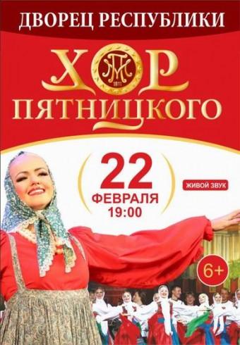 Концерт Государственного русского народного хора им. М.Е. Пятницкого