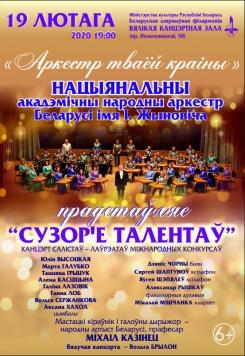 «Созвездие талантов»: Национальный академический оркестр РБ им. И.Жиновича