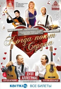 """Концертная программа """"Когда поют сердца """" с гитарными композициями"""