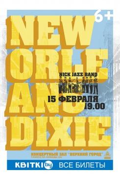 """""""Nick Jazz Band"""" программа """"New Orleans Dixie"""""""