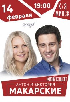 Концерт: Антон и Виктория Макарские