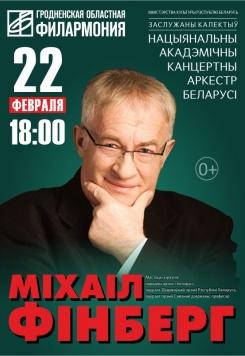 Концертный Оркестр Беларуси под управлением Михаила Финберга