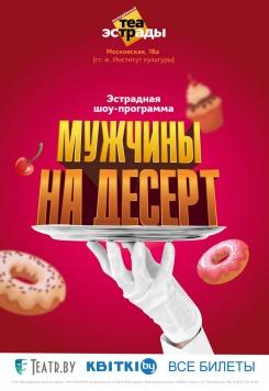 """Праздничная шоу-программа """"Мужчины на десерт"""""""