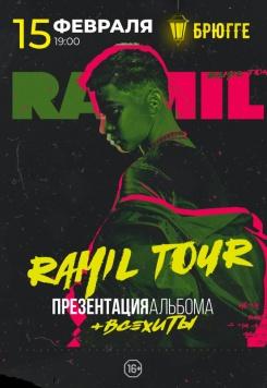 "Концерт исполнителя ""Ramil"""