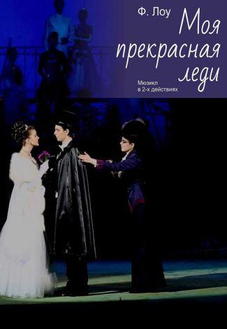 """Спектакль """"Моя прекрасная леди"""""""
