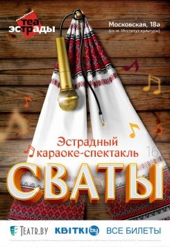 """Эстрадный караоке-спектакль """"Сваты"""""""