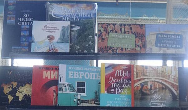 Книги про путешествия  Ночная книжная ярмарка  выставка  г. Минск  Беларусь  фото 16 мая 2017