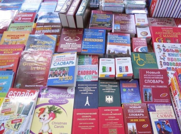 Книги для изучения иностранных языков  Ночная книжная ярмарка  выставка  г. Минск  Беларусь