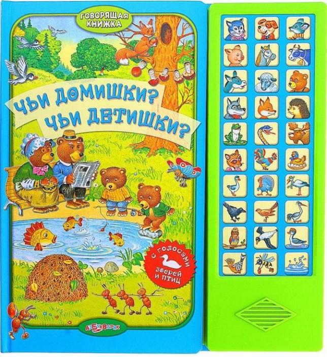 Детские говорящие книги  Ночная книжная ярмарка  выставка  г. Минск  Беларусь