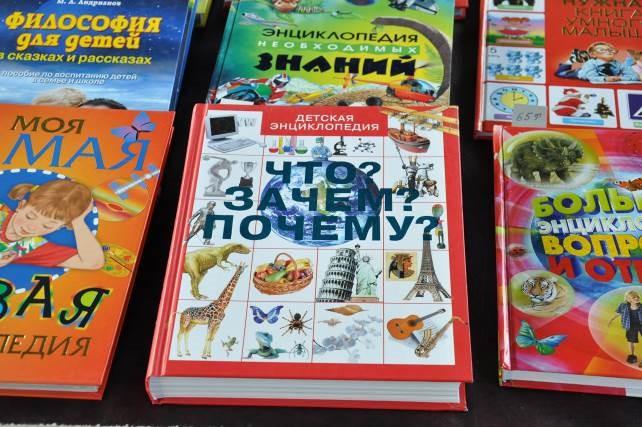 Детские энциклопедиии и познавательная литература  Ночная книжная ярмарка  выставка  г. Минск  Беларусь