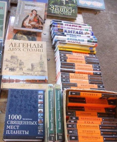 Книги про путешествия  Ночная книжная ярмарка  выставка  г. Минск  Беларусь