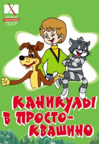 """Детский спектакль """"Каникулы в Простоквашино"""""""