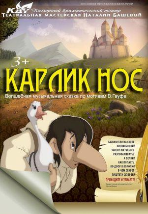 Детский cпектакль  Карлик Нос  будет в Минске 4 апреля 2015