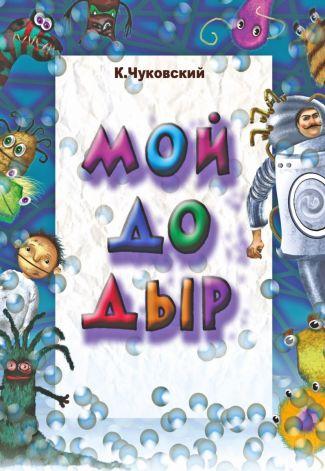 "Спектакль ""Мойдодыр"""