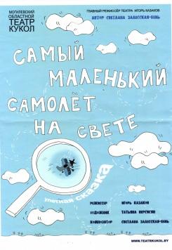 """Спектакль """"Самый маленький самолет на свете"""""""