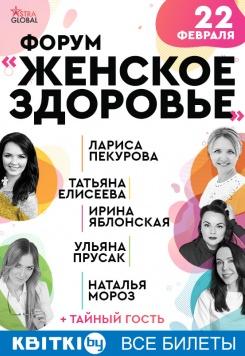 """Форум """"Женское Здоровье"""""""