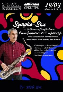 """Концерт симфонического оркестра с В. Ямутеевым """"Sympho - Sax"""""""