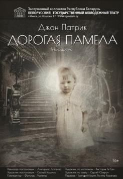 "Спектакль ""Дорогая Памела"""