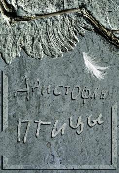 """Спектакль """"Птицы. История тучекукуевской демократии"""""""