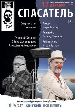 """Федор Добронравов и Геннадий Хазанов. Комедия """"Спасатель"""""""