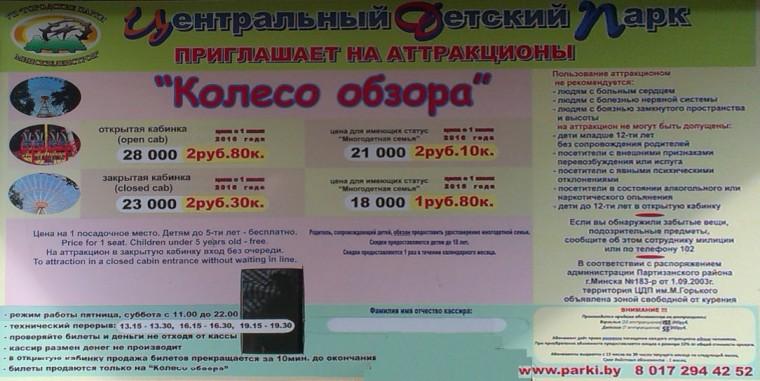 Цена на аттракцион  Колесо обзора  BR в парке Горького  г. Минск 28 мая 2016
