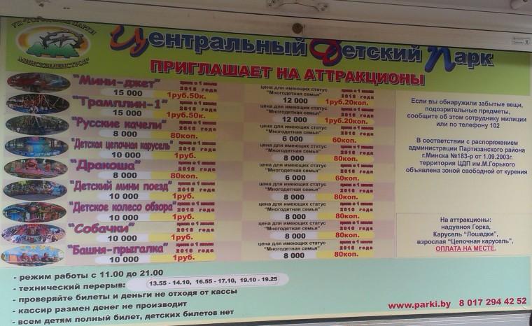 Цены на детские аттракционы в парке Горького  г. Минск 28 мая 2016