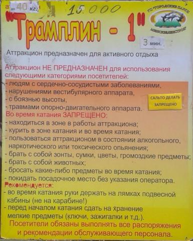 цены на батут в парке Горького  г. Минск 28 мая 2016