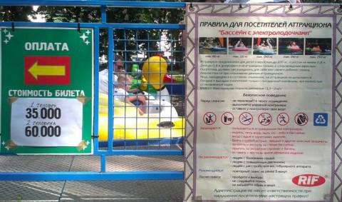 Цена на  бассейн с электролодочками  в парке Горького BR  г. Минск 28 мая 2016