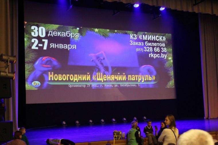 Фото: Спектакль  Щенячий патруль  спасти Цыполетту   4 ноября 2017  г. Минск  Концертный зал  Минск