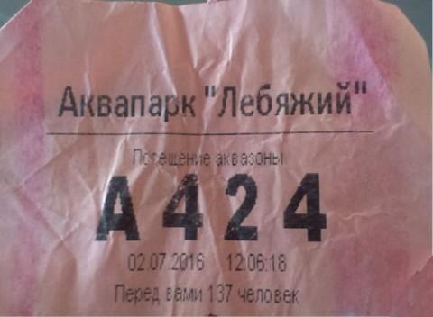 Талон   номер очереди  в  Аквапарке Лебяжий  2 июля 2016 г. Минск  проспект Победителей  120