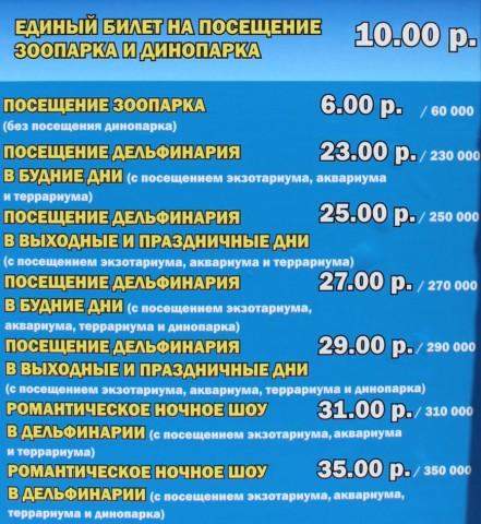 Цены Минского зоопарка  27 августа 2016  г. Минск  улица Ташкентская  40