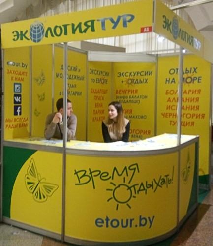 ecologia tour  на  туристической выставке  Отдых-2017   10 апреля 2017 Выставочный комплекс  БелЭкспо   Минск