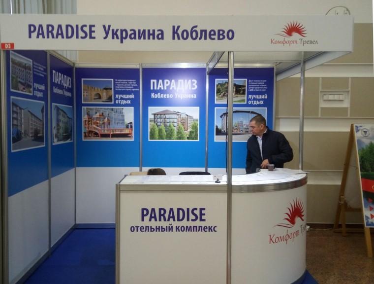 Коблево  Украина   на  туристической выставке  Отдых-2017   10 апреля 2017 Выставочный комплекс  БелЭкспо   Минск
