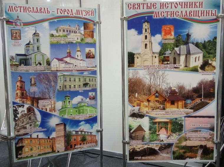 Мстиславль  Беларусь   на  туристической выставке  Отдых-2017   10 апреля 2017 Выставочный комплекс  БелЭкспо   Минск