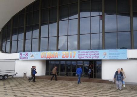Туристическая выставка-ярмарка  Отдых-2017   10 апреля 2017 Выставочный комплекс  БелЭкспо   Минск