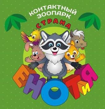 Контактный зоопарк  Страна Енотия