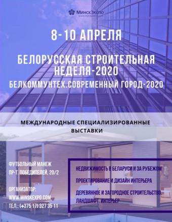 """Выставка """"Белорусская строительная неделя-2020"""" и """"Белкоммунтех. Современный город-2020"""""""